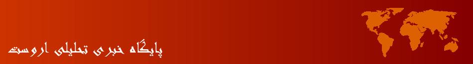 سایت خبری تحلیلی اروست